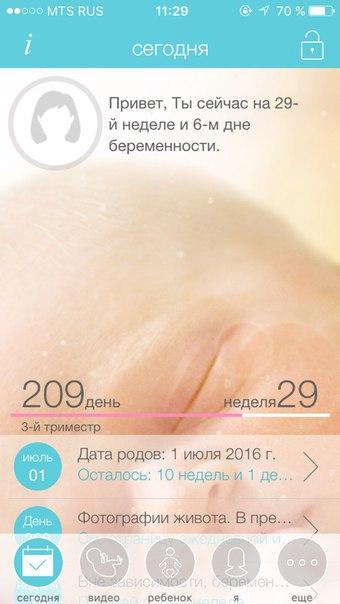 Приложение беременность по неделям скачать бесплатно